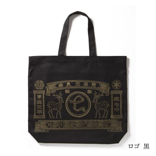 中川政七商店エコバッグ
