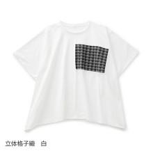 【WEB限定】播州織のきりばめTシャツ