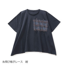 【WEB限定】福井ラッセルレースのきりばめTシャツ