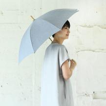 追撚綿とリネンのトップ糸染日傘【夏セール2020】