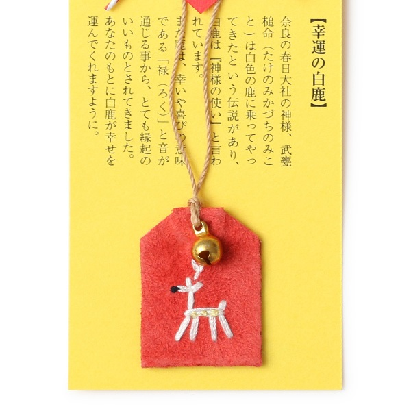 幸運の白鹿【ポイント6倍】