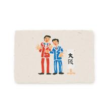 ご当地和紙の手染め絵はがき 大阪 漫才師【ご当地ものセール】