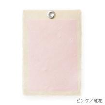 和紙入り ピンク 紅花