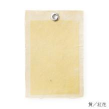 和紙入り 黄 紅花