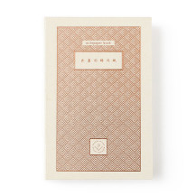 PAPER VALLEY milepaper book 出産の時の紙