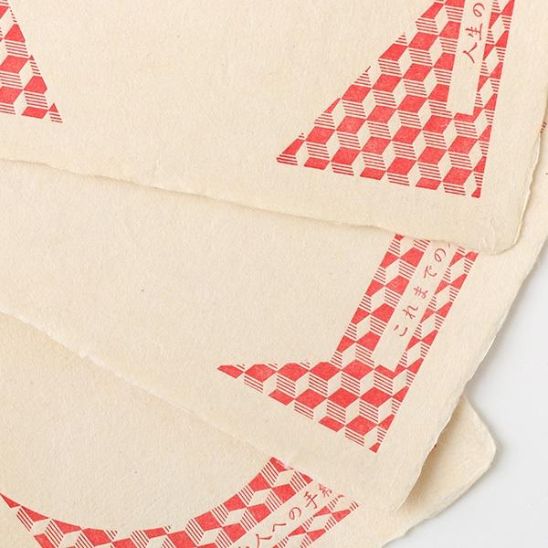 PAPER VALLEY milepaper book 還暦の時の紙