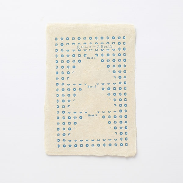 PAPER VALLEY milepaper book 誕生の時の紙