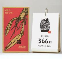 味の手帖 日本のカレンダー 日めくり 2020