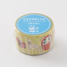 日本全国郷土玩具マスキングテープ 東日本