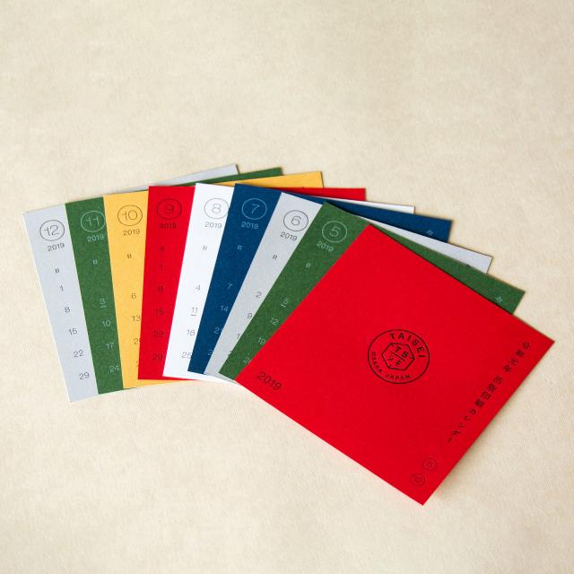 大成紙器製作所  活版カレンダー 令和元年