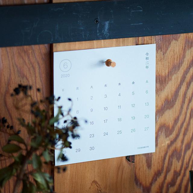 大成紙器製作所  活版カレンダー 令和二年