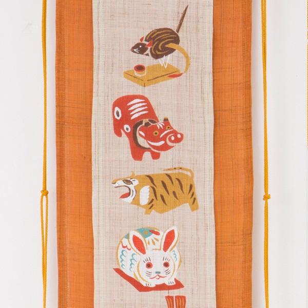 房飾りタペストリー 郷土玩具の十二支