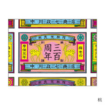 300周年記念ポスター B2変形サイズ【会員限定蔵出市対象商品】