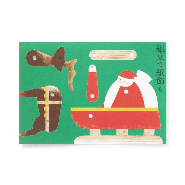 組立て紙飾り クリスマス