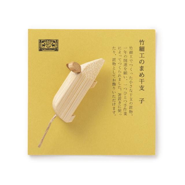 竹細工のまめ干支 子