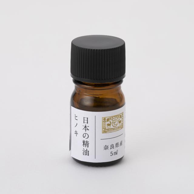 日本の精油 奈良産 ヒノキ
