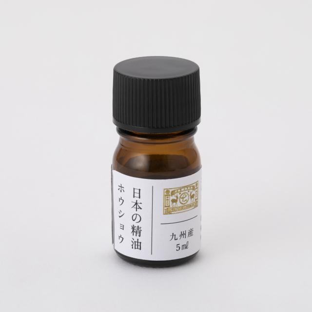 日本の精油 九州産 ホウショウ