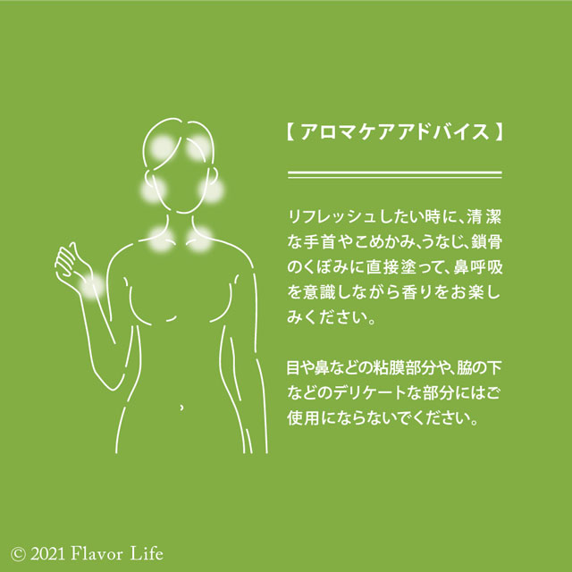 【WEB限定】hana to mi ロールオンアロマ