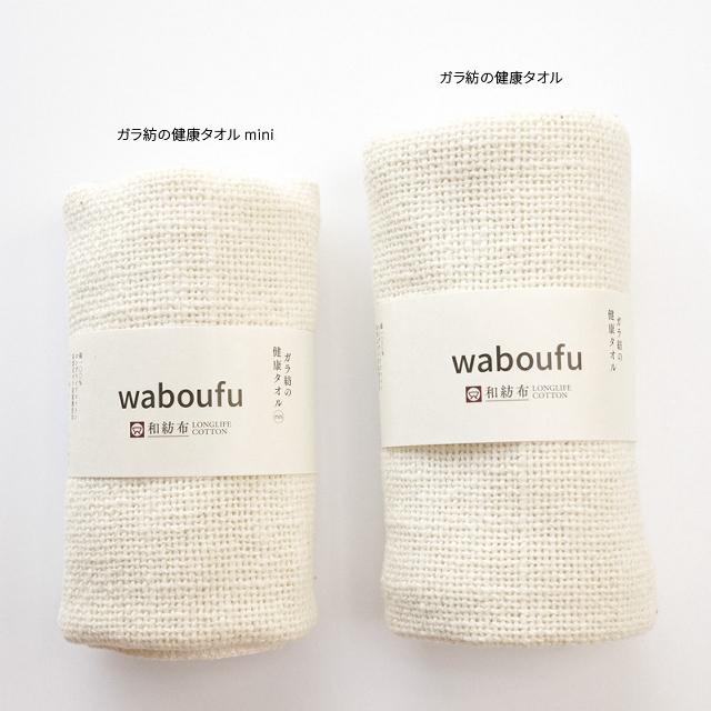 益久染織研究所 ガラ紡の健康タオル 生成