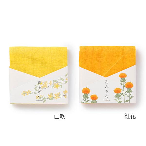 20色の花ふきん 20色セット