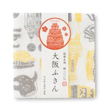 大阪ふきん