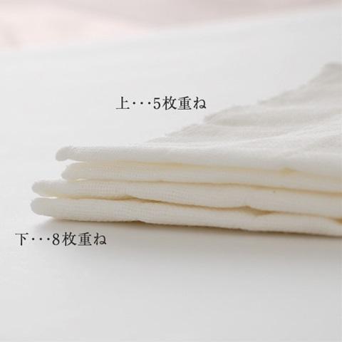 かや織ふきん 八枚重ね 晒