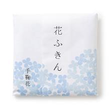 花ふきん 手鞠花