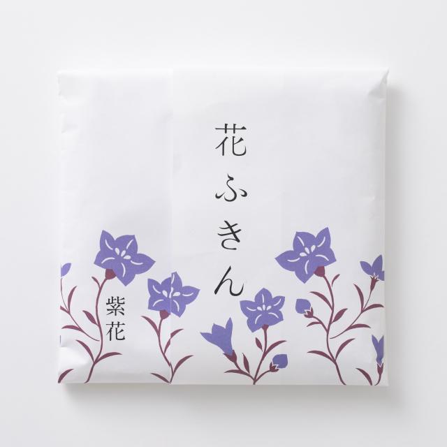 花ふきん 紫花