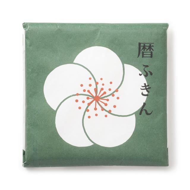 花ふきん 暦 如月
