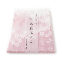 千本桜ふきん