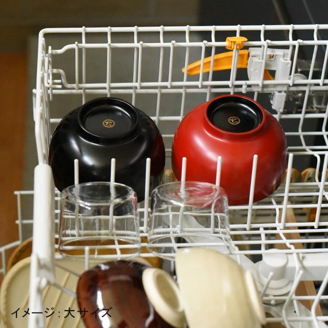 食洗機で洗える漆椀 中