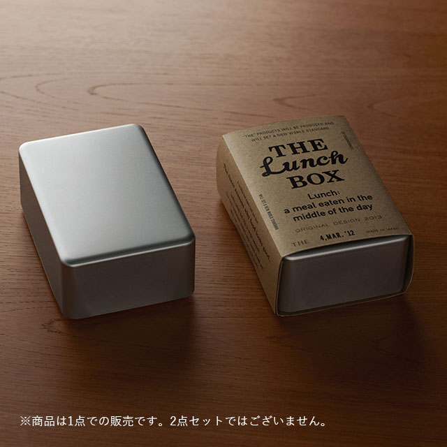 THE LUNCH BOX aluminium
