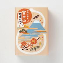 煎屋 手焼き煎餅富士山 初日の出入り