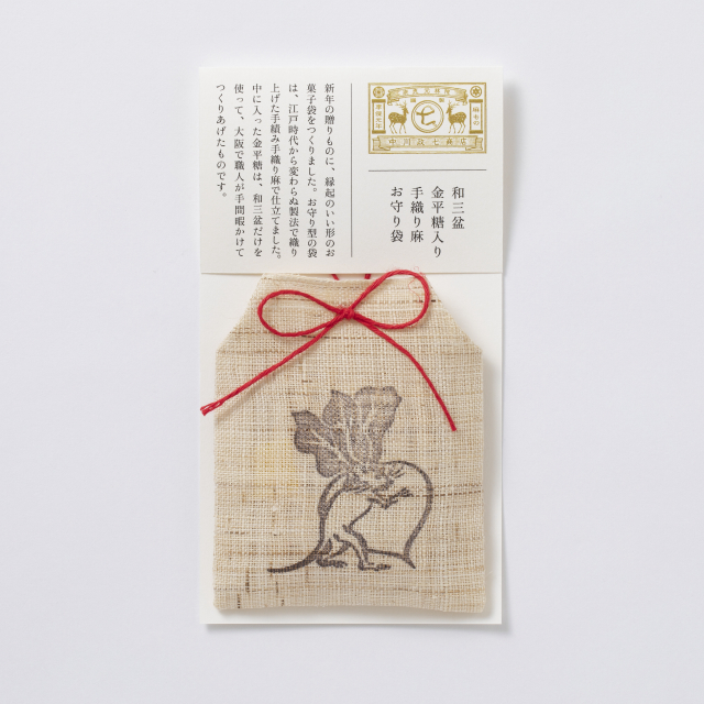 和三盆金平糖入り手織り麻お守り袋 子