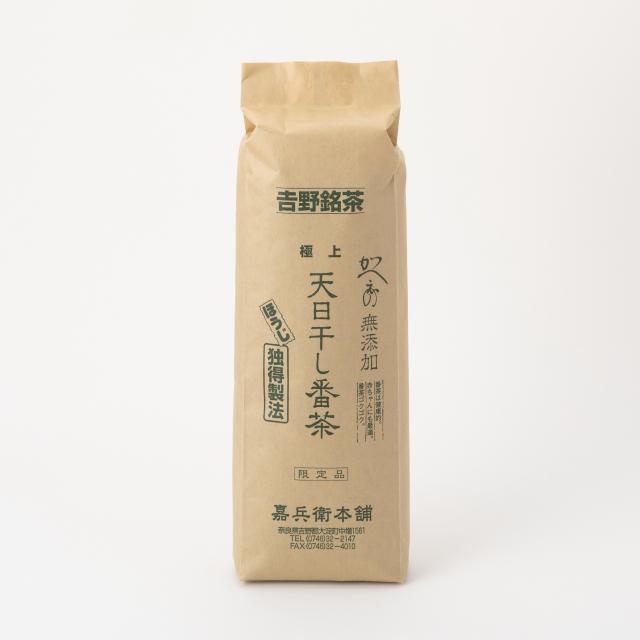 嘉兵衛本舗の吉野天日干し番茶