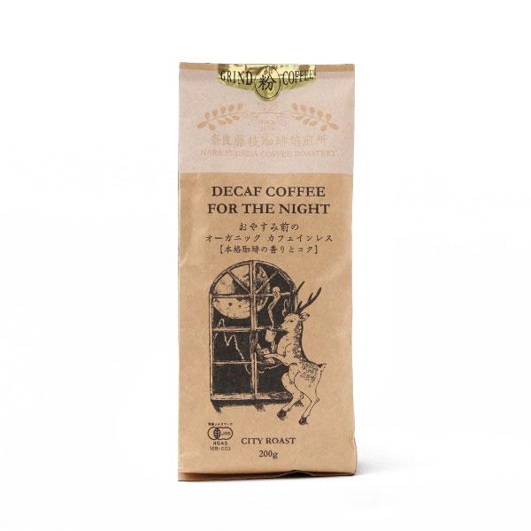 奈良藤枝珈琲焙煎所 おやすみ前のオーガニック カフェインレス