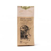 奈良藤枝珈琲焙煎所 おやすみ前のオーガニック カフェインレス(200g / 粉/紙フィルター用)