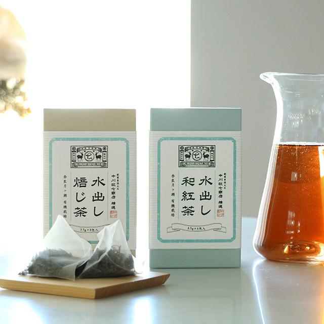 水出し和紅茶/焙じ茶 奈良月ヶ瀬 箱入り