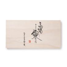 高橋優製麺所 島原素麺木箱セット