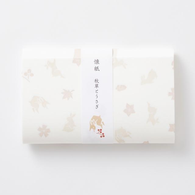 季節の懐紙 秋草とうさぎ