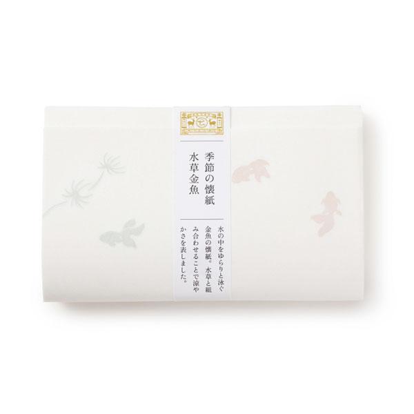 季節の懐紙 水草金魚
