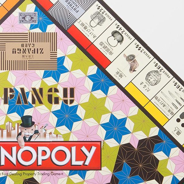 日本工芸版モノポリー