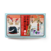 日本全国まめ郷土玩具標本 北海道・東北の巻