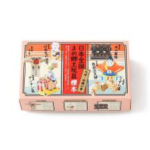 日本全国まめ郷土玩具標本 九州・沖縄の巻