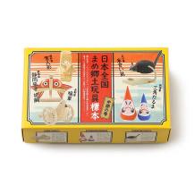 日本全国まめ郷土玩具標本 中部の巻