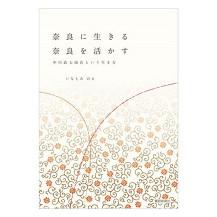 奈良に生きる 奈良を活かす ~中川政七商店という生き方~