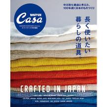 Casa BRUTUS特別編集「長く使いたい暮らしの道具」(マガジンハウスムック)