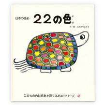 戸田デザイン研究室 22の色