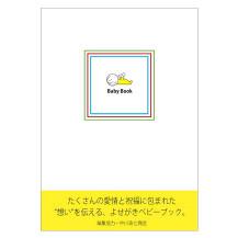 戸田デザイン研究室 Baby Book