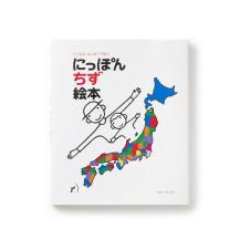 戸田デザイン研究室 にっぽんちず絵本